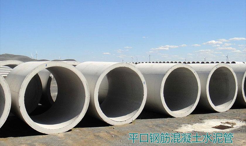 平口钢筋混凝土水泥管