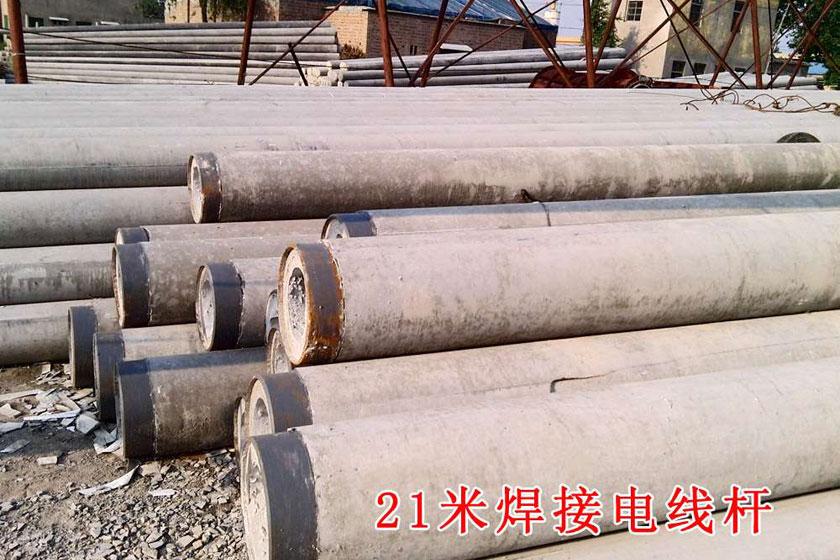 21米水泥电线杆