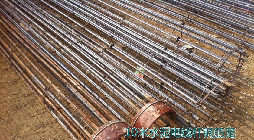 10米水泥电线杆