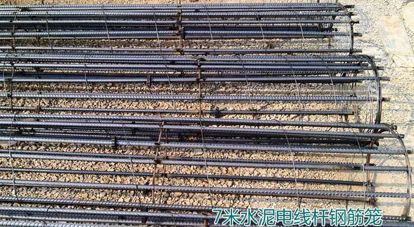 7米水泥电线杆